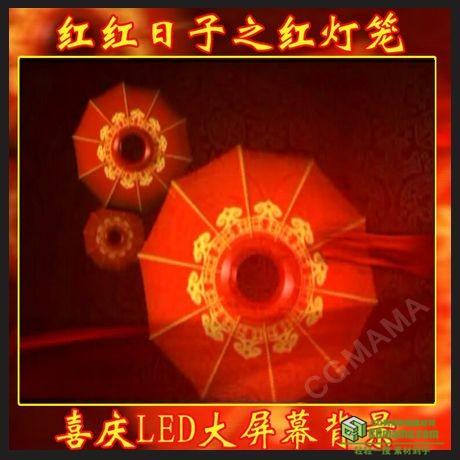 LED0001-新年春节晚会背景素材红红日子喜庆灯笼演出LED屏幕背景动态素材