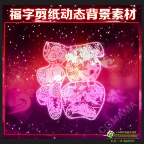 LED0002-新年喜庆福字剪纸LED动态背景/中国风LED大屏视频素材