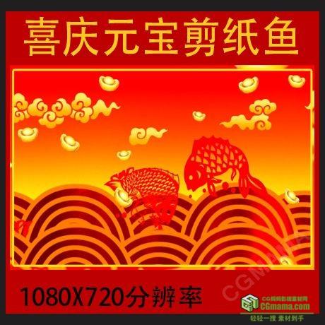 LED0006-新春元宵喜庆元宝剪纸鱼新年波浪LED高清视频大屏背景素材