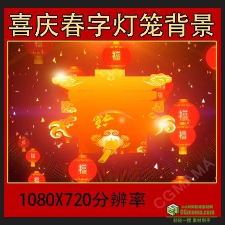 LED0008-喜庆新年春字灯笼背视频景春晚晚会LED舞台视频背景素材
