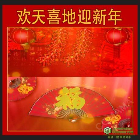 LED0010-新年欢天喜地喜庆/大气开场鞭炮红灯笼LED高清大屏视频素材