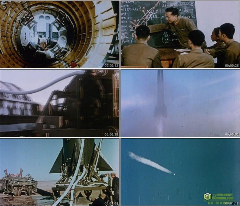 YC0320-新中国工业生产研发制造火箭/两弹一星/核弹实拍视频素材历史史料下载