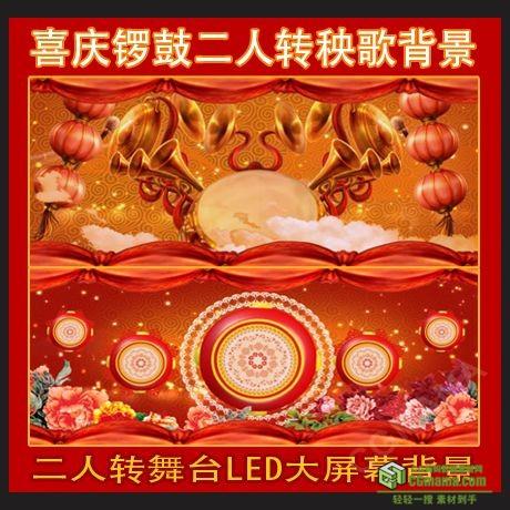 LED0011-喜庆锣鼓东北二人转秧歌扇子滴答LED舞台大屏幕晚会视频背景素材