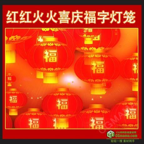 LED0017-2015羊年喜庆福字红灯笼|春节喜兴舞台晚会led视频动态背景素材下载
