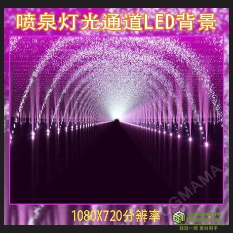 LED0019-喷泉水柱开场LED动态视频背景素材 庆典喜庆婚礼新年春节开场片头下载
