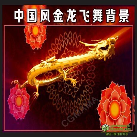 LED0022-中国龙中国风春节演出晚会舞台LED大屏幕动态背景视频素材下载
