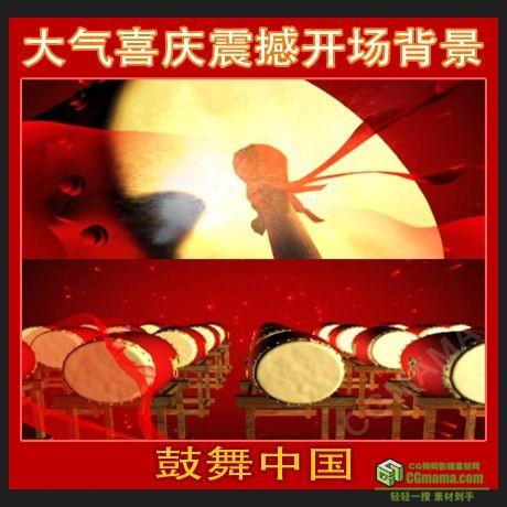 LED0023-2015羊年新年春节元宵喜兴大气晚会开场打鼓舞狮LED背景视频素材下载