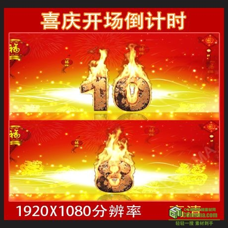 LED0025-新年大气开场震撼春节联欢晚会春晚元宵开场倒计时LED视频素材下载