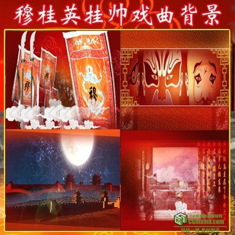 LED0026-穆桂英挂帅戏曲背景京剧川剧中国风传统戏剧led演出视频素材背景下载