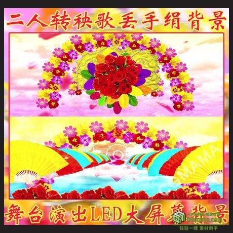 LED0028-喜庆花朵东北二人转扭秧歌扇子舞丢手绢LED屏幕演出动态视频素材下载