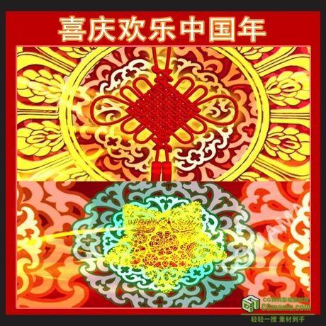 LED0029-春节元旦晚会剪纸喜庆通用动态LED视频背景素材中国结欢乐中国年下载