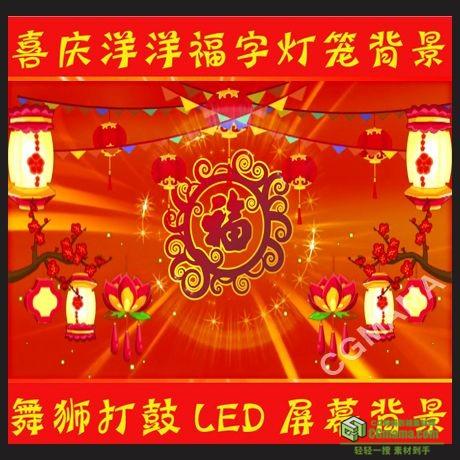 LED0030-福字喜庆红灯笼动态背景舞狮打鼓新年LED屏幕舞台节日视频素材下载