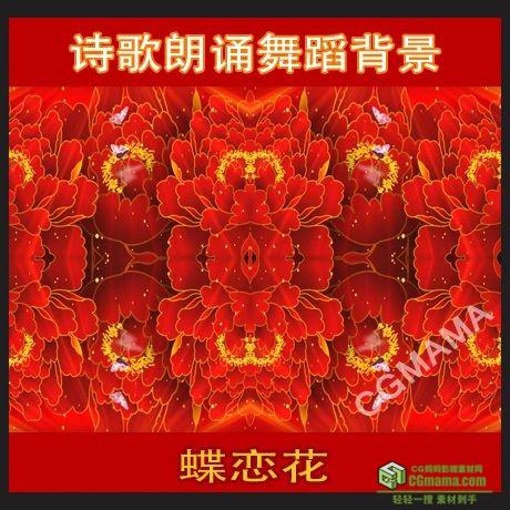 LED0032-喜庆牡丹/蝴蝶/中国风诗歌朗诵 春节晚会主题LED大屏视频背景素材下载