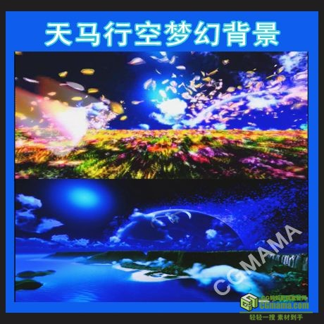 LED0033-唯美夜色 山花遍野 天马行空梦幻动画LED大屏视频背景素材下载