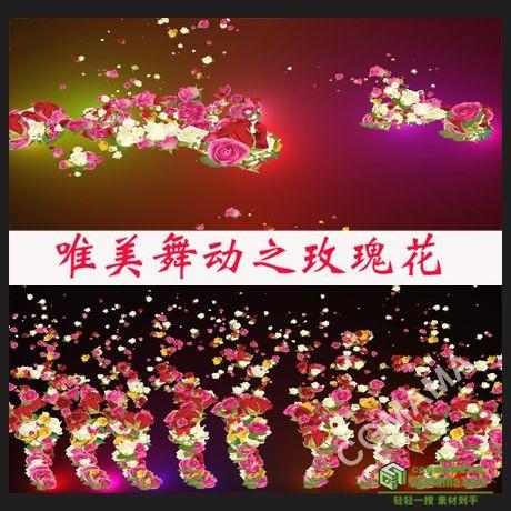 LED0034-动感唯美舞动之玫瑰花花朵LED大屏幕演出舞台视频动态背景素材下载
