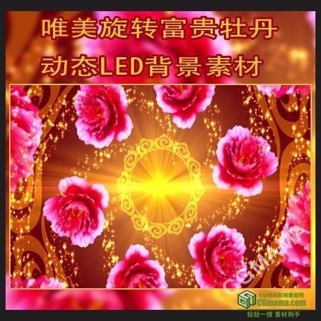 LED0038-中国风喜庆牡丹花LED舞台背景新年春节元宵晚会唯美舞蹈视频素材下载
