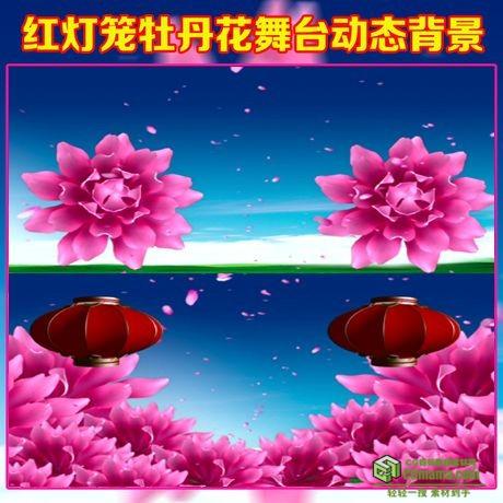 LED0039-新年红灯笼牡丹花瓣飘落晚会喜庆歌曲动态LED屏幕视频背景素材下载