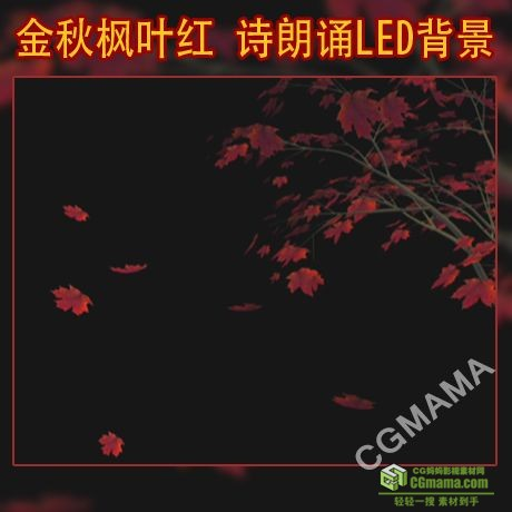 LED0044-金秋枫叶红/诗歌朗诵晚会LED背景视频素材下载