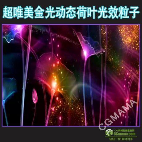 LED0048-唯美紫色光效荷叶LED大屏幕舞台晚会演出演艺动态VJ背景视频素材下载