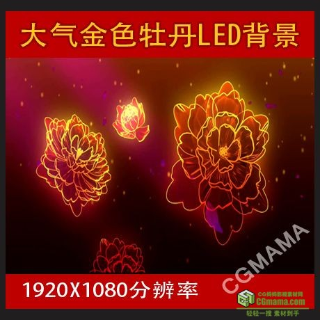 LED0050-唯美LED花朵金牡丹动态背景/年会节目春晚联欢/晚会舞蹈视频素材下载