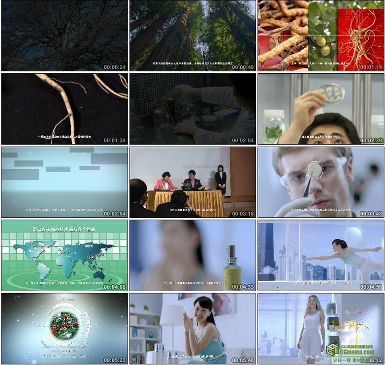 AA0009-人参干细胞宣传片医疗药物高清视频素材宣传片下载
