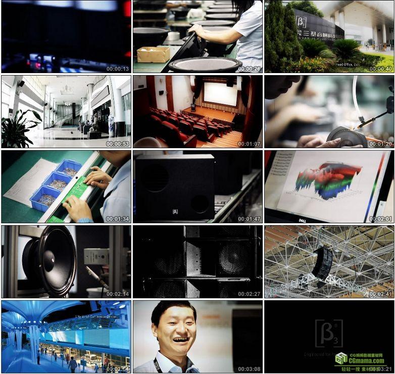 AA0017-音响企业设备厂房高清宣传片实拍素材下载