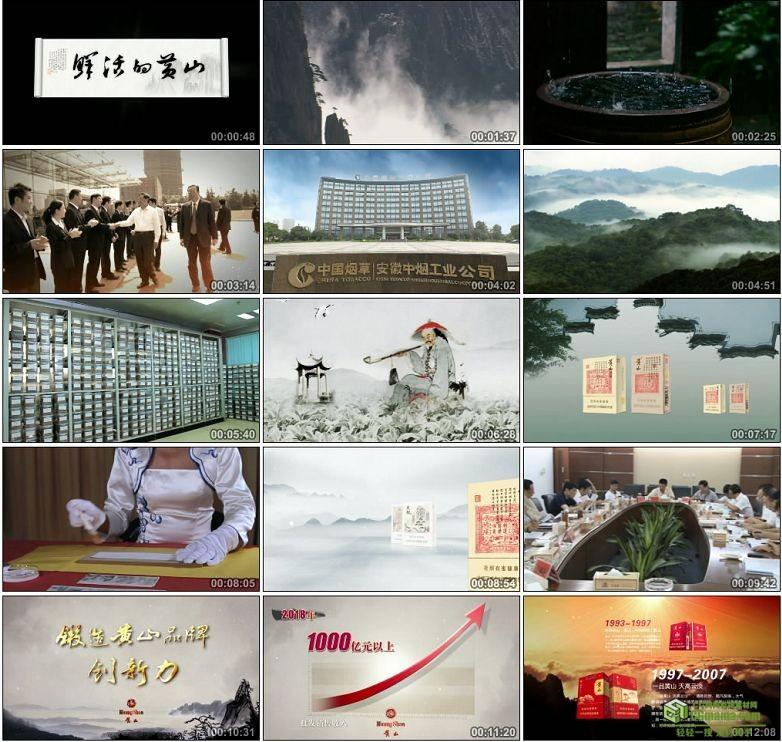 AA0039-安徽黄山香烟高清实拍视频宣传片下载