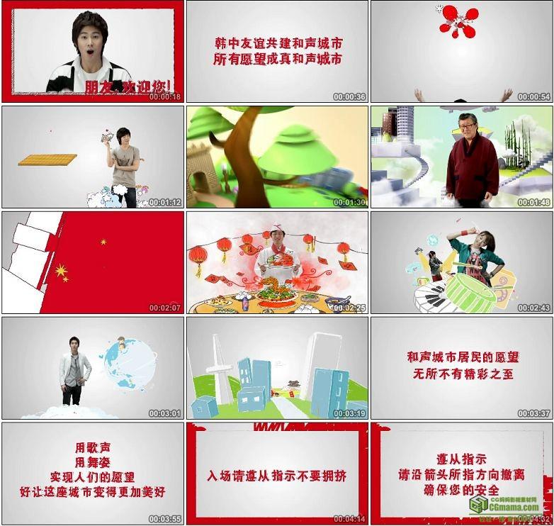 AA0069-世博会——韩国文化美食宣传片下载