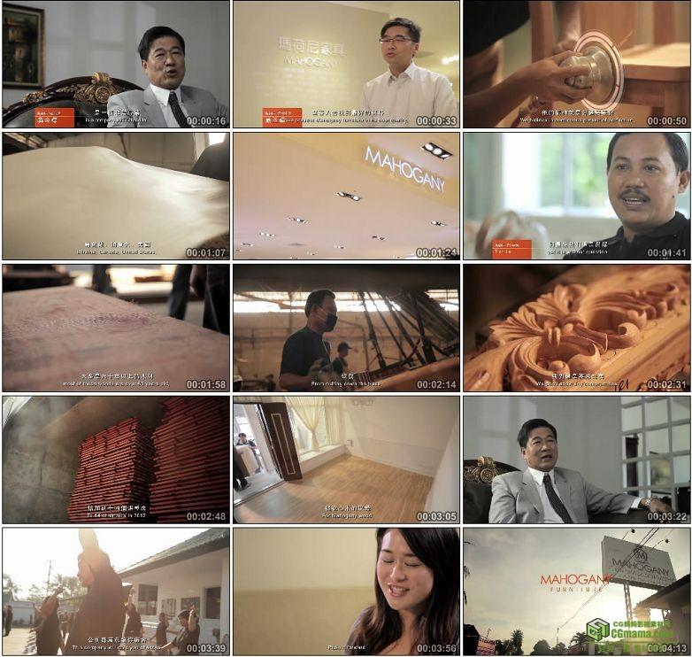 AA0071-瑪荷尼企业欧式家具木艺高清实拍视频素材宣传片下载