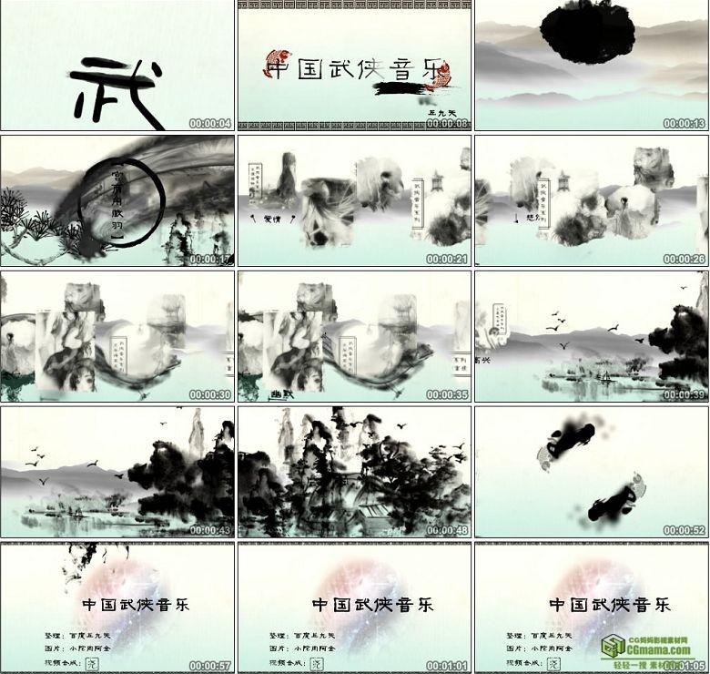 AA0332-武侠音乐系列水墨宣传片