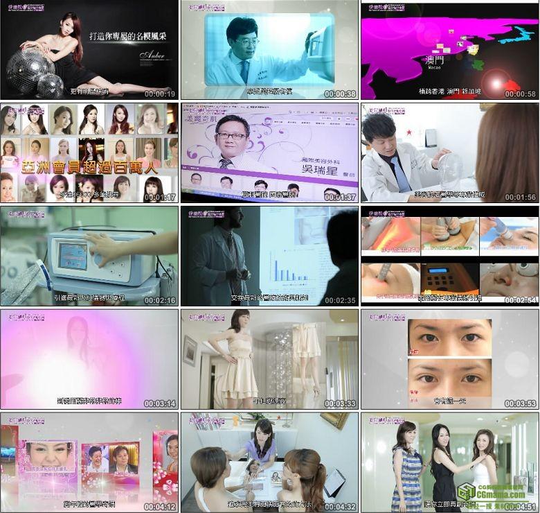 AA0369-爱尔丽整形美容医院公司宣传片.1080p高清实拍视频素材下载