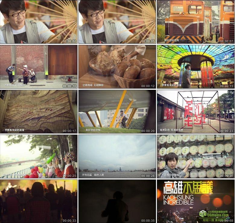 AA0289-Mayday五月天【高雄不思议】台湾高雄城市全球代言人形象广告高清实拍视频素材