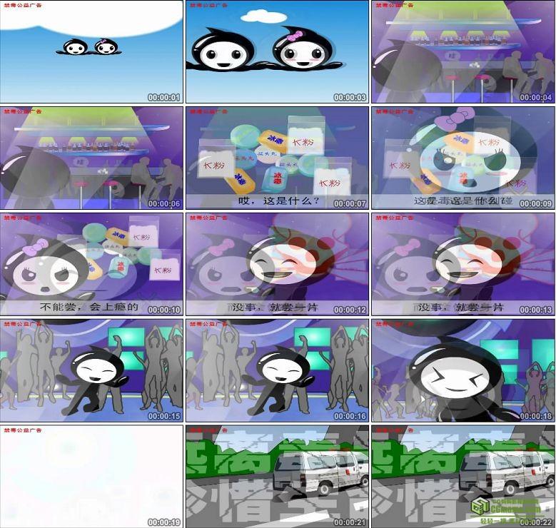 AA0327--禁毒宣传片动画素材