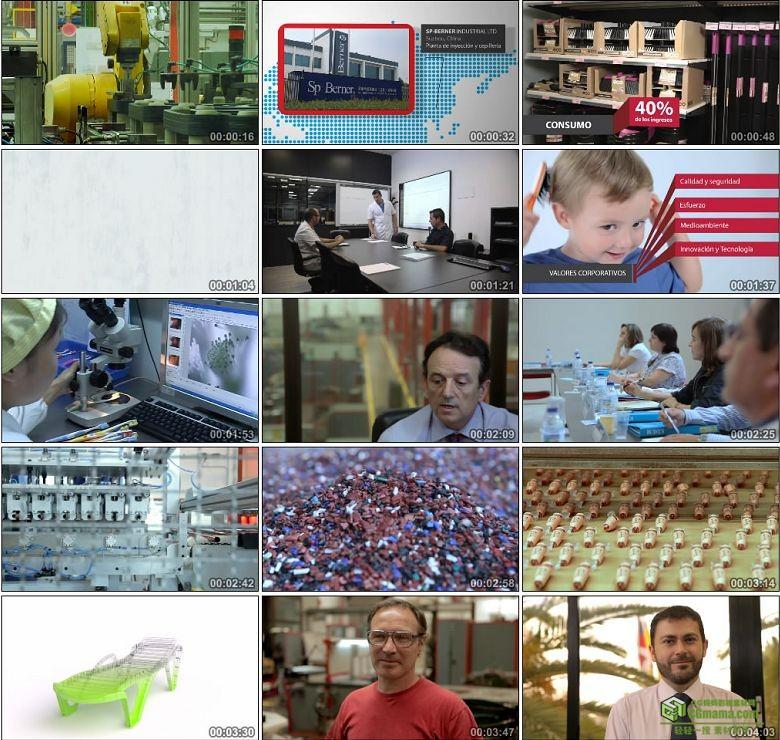 AA0214-SP-贝尔纳塑料集团高清实拍视频素材塑料制造宣传片