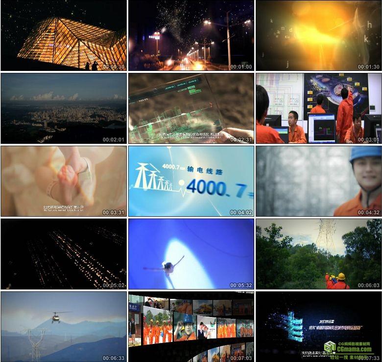 AA0245-南方电网全高清实拍视频素材中国电力宣传片下载