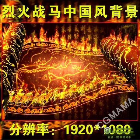LED0058-公司年会金色卷轴马到成功中国风高清LED视频背景素材