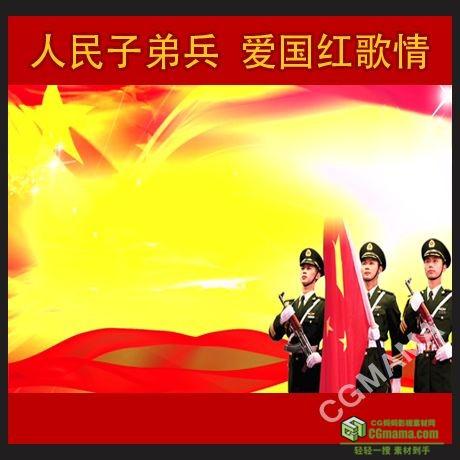 LED0083-解放军五星红旗党政高清LED视频背景素材