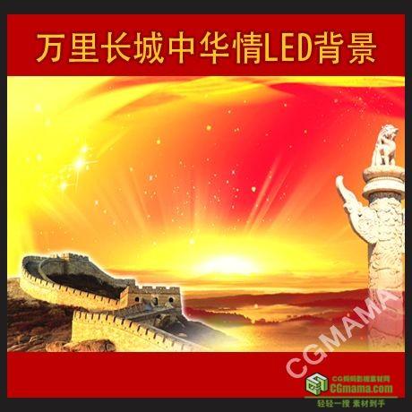 LED0091党政长城高清LED视频背景素材