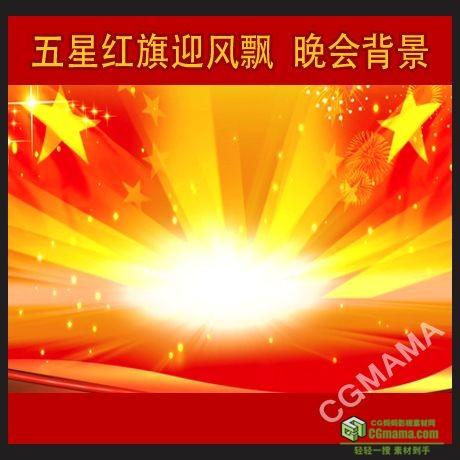 LED0092五星红旗国旗背景高清LED视频素材