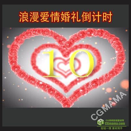 LED0094-婚庆浪漫爱心玫瑰倒计时LED视频背景素材