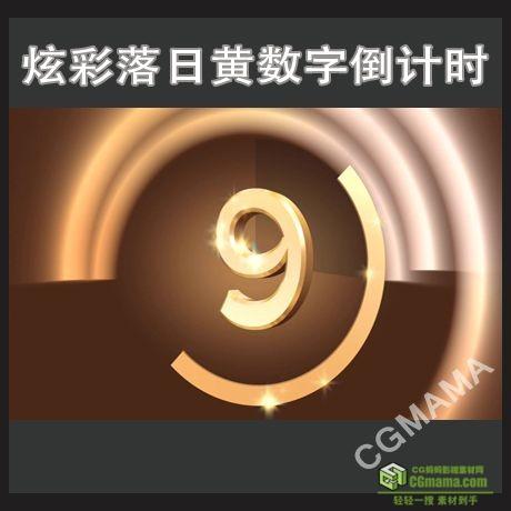 LED0103-炫彩落日黄倒计时高清LED视频背景素材