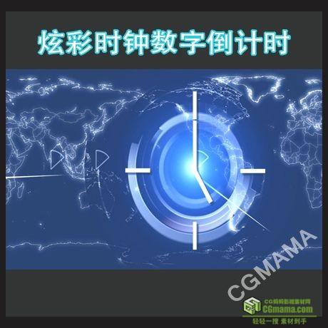LED0104-炫彩时钟倒计时钟表高清LED视频背景素材