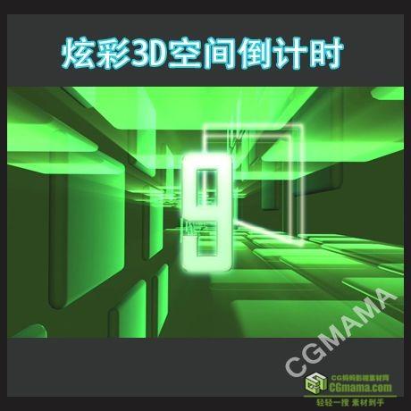 LED0105-炫彩3D空间倒计时高清视频led背景素材