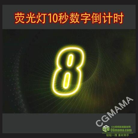 LED0109-倒计时炫光高清led视频背景素材