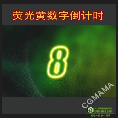 LED0110-倒计时震动炫光高清LED视频背景素材