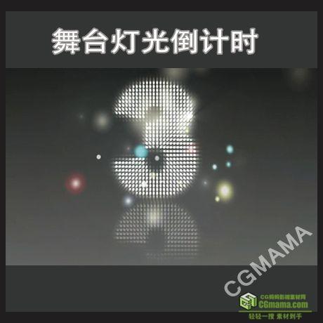 LED0116-舞台灯光倒计时高清led视频背景素材