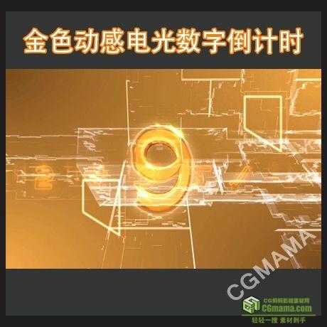 LED0118-金色倒计时高清led视频背景素材