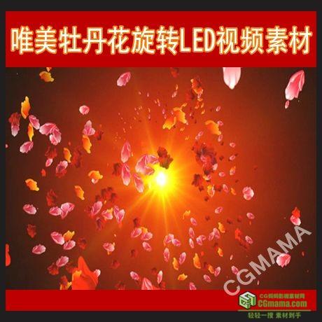 LED0126-牡丹花瓣旋转LED背景高清视频素材下载