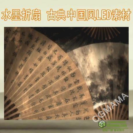 LED0128-水墨折扇LED背景视频素材