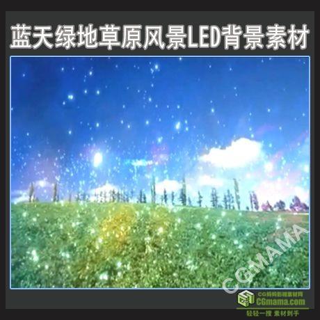 LED0137-蓝天绿地草原风景(有音乐)LED视频素材背景